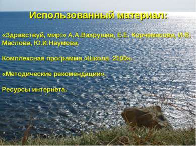Использованный материал: «Здравствуй, мир!» А.А.Вахрушев, Е.Е. Корчемасова, И...