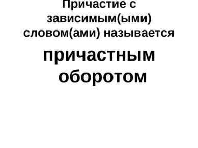 Причастие с зависимым(ыми) словом(ами) называется причастным оборотом