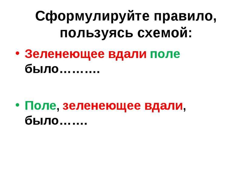 Сформулируйте правило, пользуясь схемой: Зеленеющее вдали поле было………. Поле,...