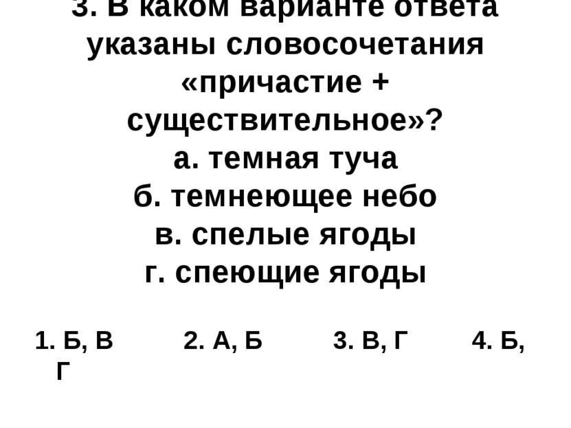 3. В каком варианте ответа указаны словосочетания «причастие + существительно...