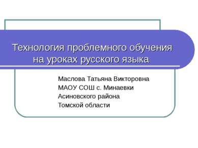 Технология проблемного обучения на уроках русского языка Маслова Татьяна Викт...