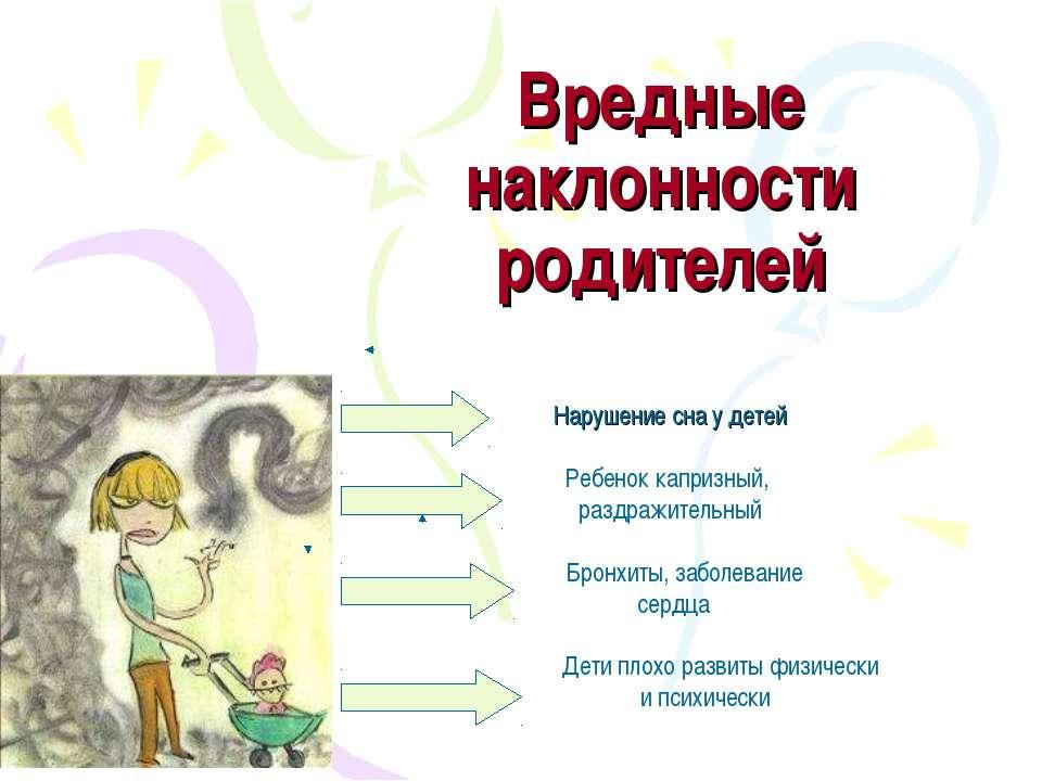 Вредные наклонности родителей Нарушение сна у детей Ребенок капризный, раздра...