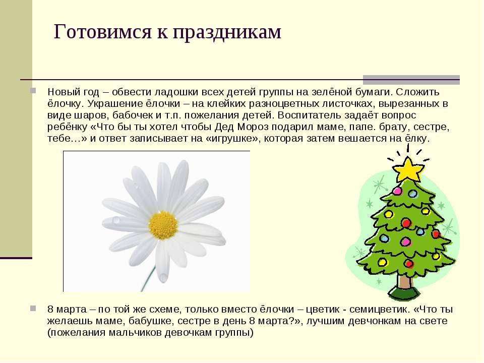 Готовимся к праздникам Новый год – обвести ладошки всех детей группы на зелён...