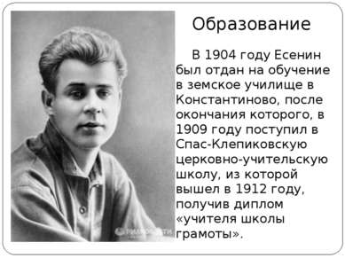 В 1904 году Есенин был отдан на обучение в земское училище в Константиново, п...