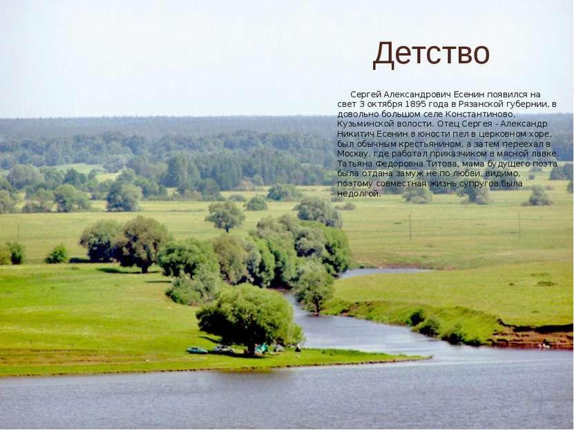Детство Сергей Александрович Есенин появился на свет 3 октября 1895 года в Ря...