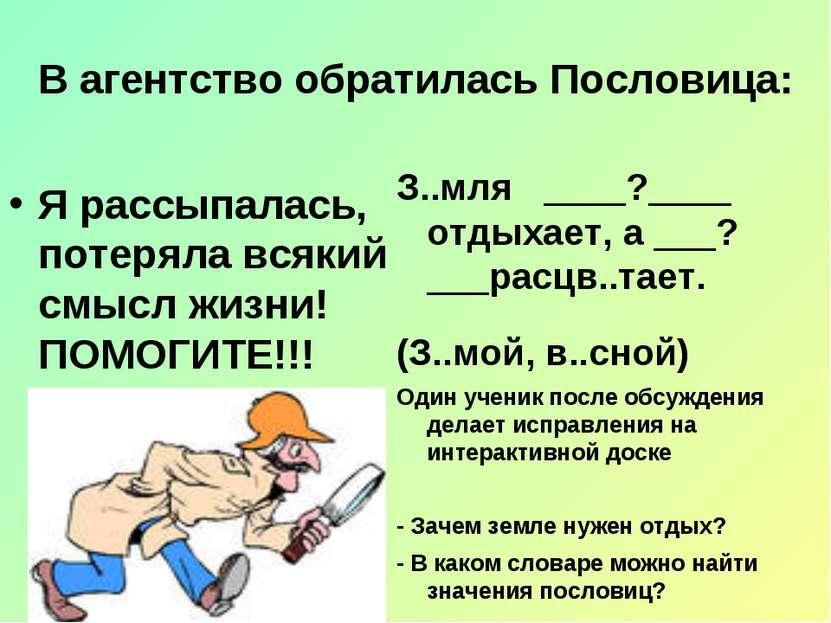В агентство обратилась Пословица: Я рассыпалась, потеряла всякий смысл жизни!...