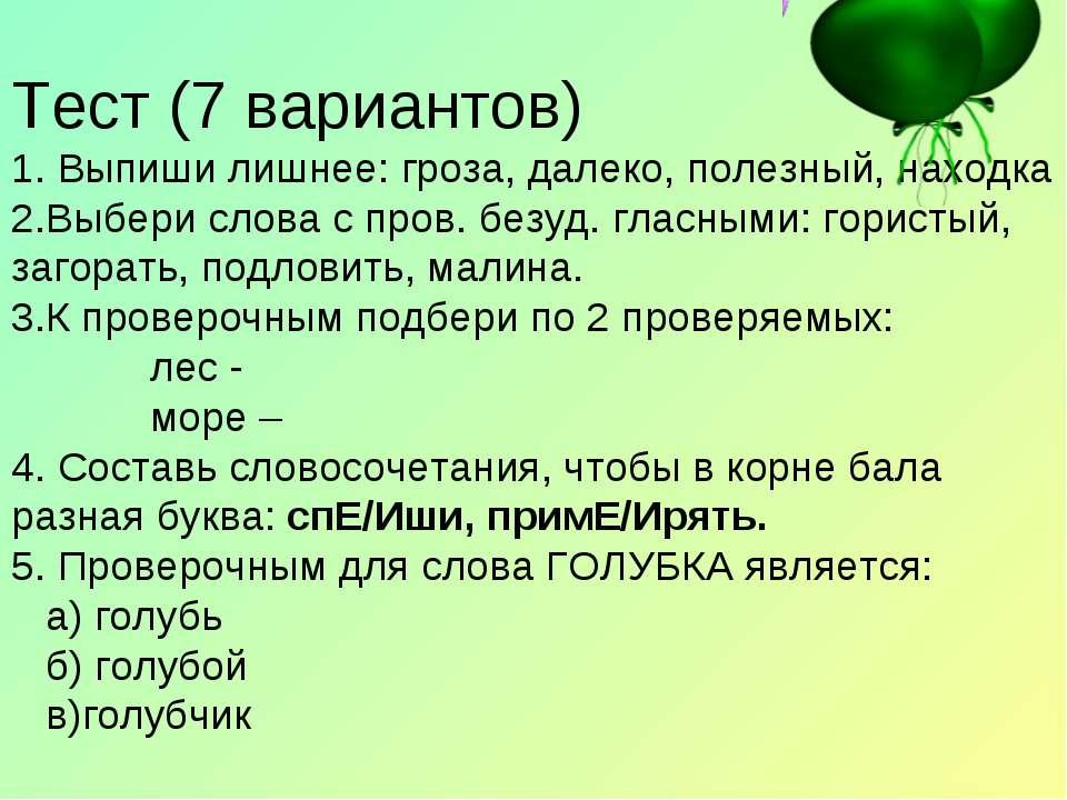 Тест (7 вариантов) 1. Выпиши лишнее: гроза, далеко, полезный, находка 2.Выбер...