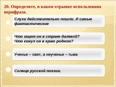 20. Определите, в каком отрывке использована перифраза. Солнце русской поэзии...