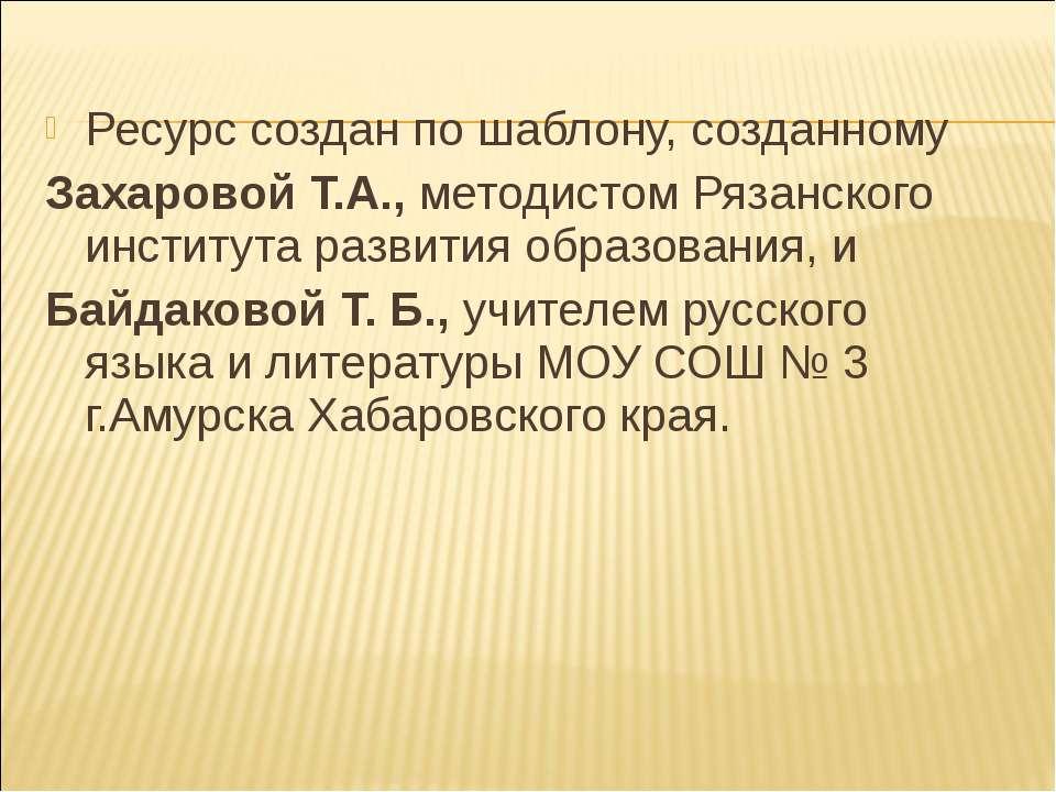 Ресурс создан по шаблону, созданному Захаровой Т.А., методистом Рязанского ин...