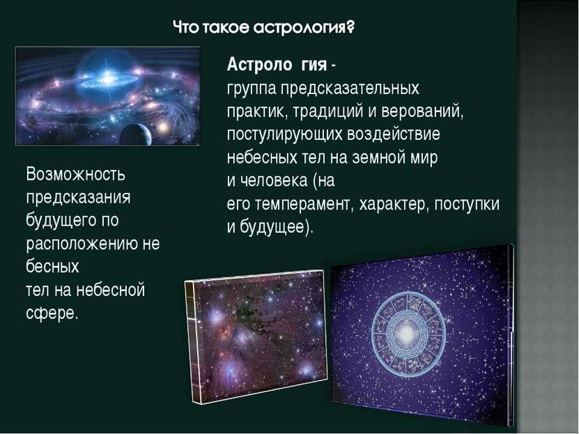 Астроло гия-группапредсказательных практик,традицийиверований, постулиру...
