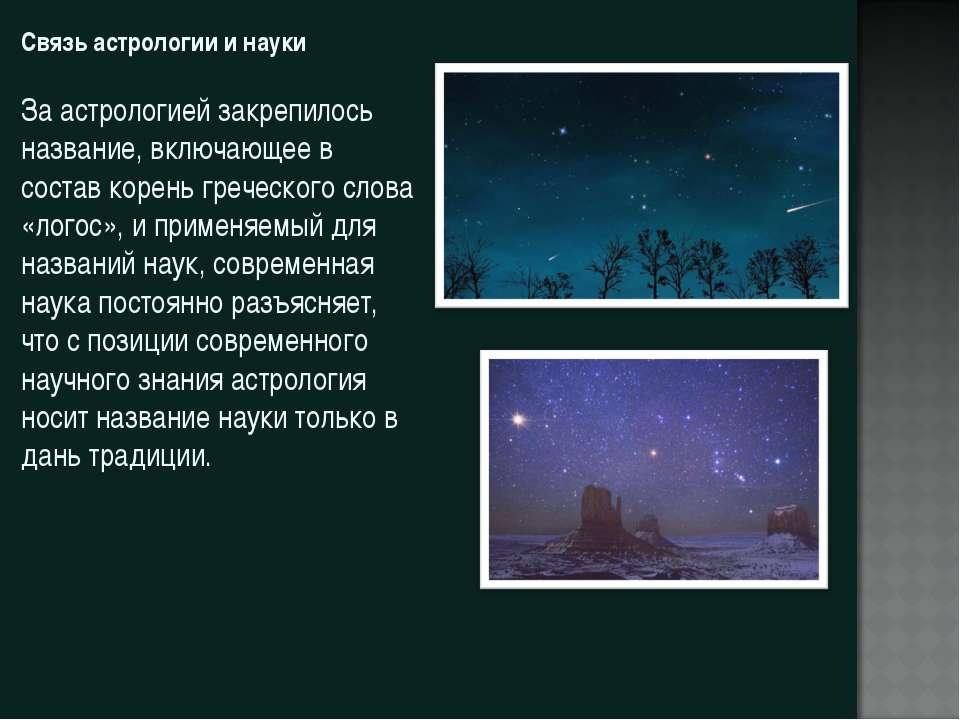 Связь астрологии и науки За астрологией закрепилось название, включающее в со...
