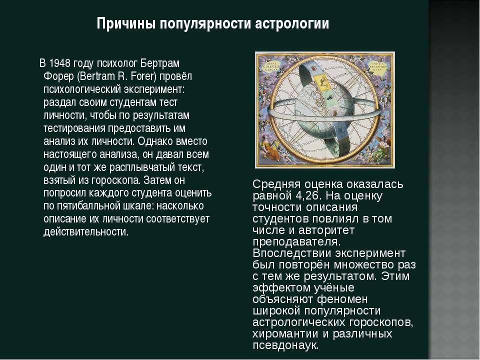 Причины популярности астрологии В 1948 году психолог Бертрам Форер (Bertram R...