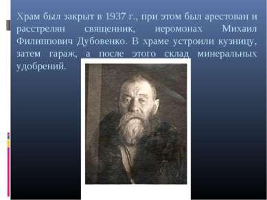 Храм был закрыт в 1937 г., при этом был арестован и расстрелян священник, иер...