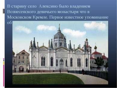 В старину село Алексино было владением Вознесенского девичьего монастыря что ...