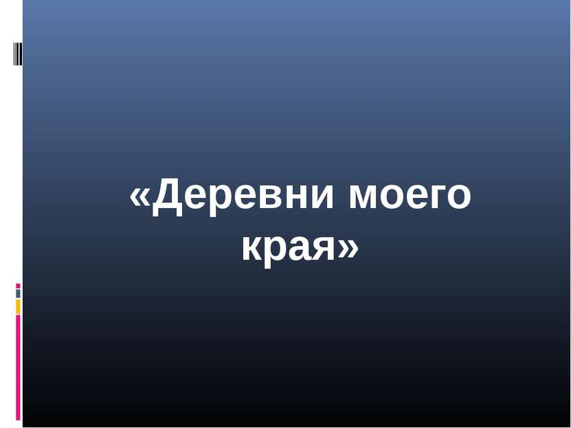 «Деревни моего края»