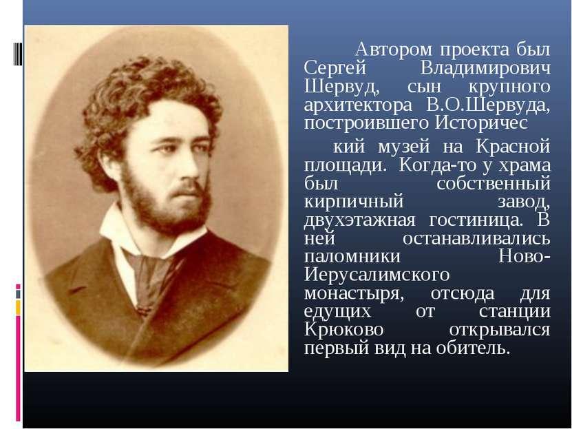Автором проекта был Сергей Владимирович Шервуд, сын крупного архитектора В.О....