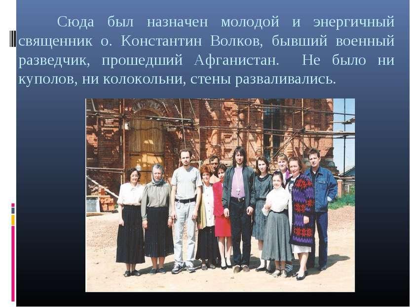 Сюда был назначен молодой и энергичный священник о. Константин Волков, бывший...