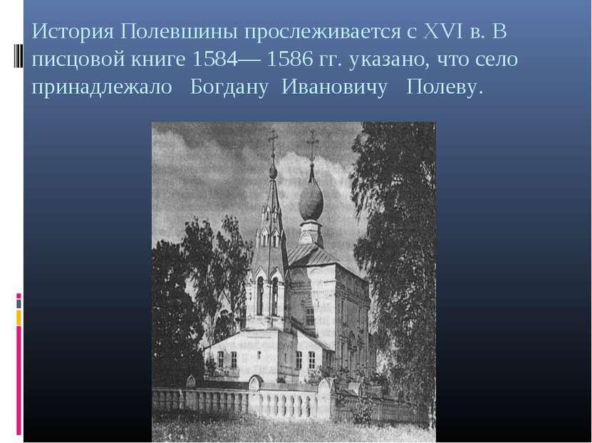 История Полевшины прослеживается с XVI в. В писцовой книге 1584— 1586 гг. ука...