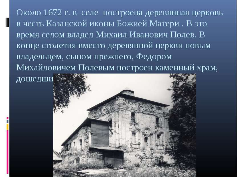 Около 1672 г. в селе построена деревянная церковь в честь Казанской иконы Бож...