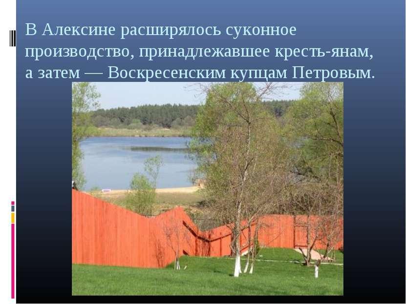 В Алексине расширялось суконное производство, принадлежавшее кресть янам, а з...