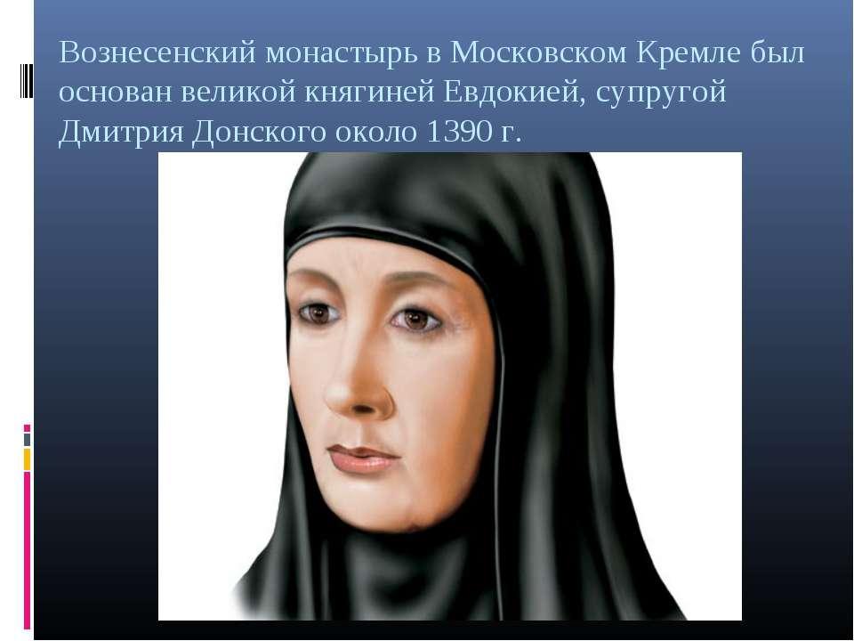 Вознесенский монастырь в Московском Кремле был основан великой княгиней Евдок...