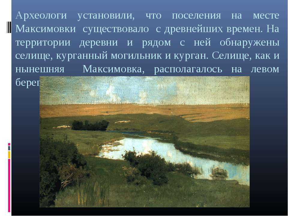 Археологи установили, что поселения на месте Максимовки существовало с древне...