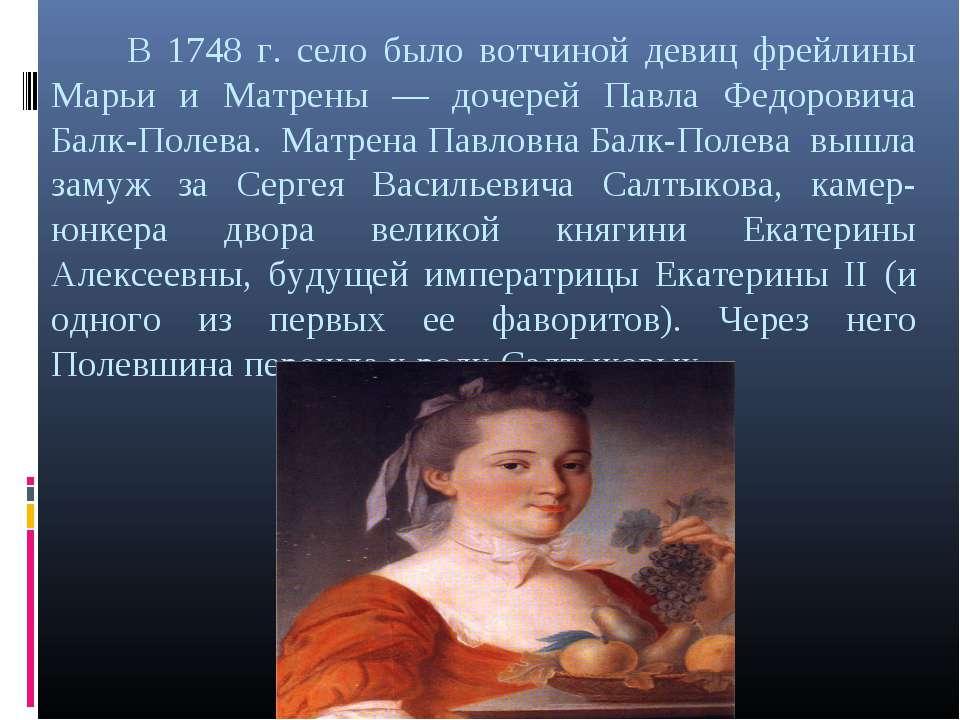 В 1748 г. село было вотчиной девиц фрейлины Марьи и Матрены — дочерей Павла Ф...