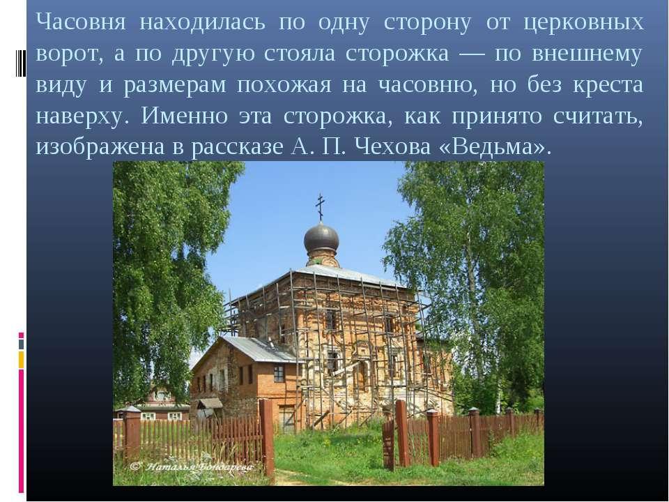 Часовня находилась по одну сторону от церковных ворот, а по другую стояла сто...