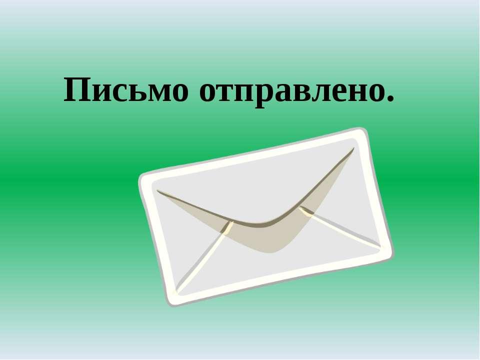 Письмо отправлено.