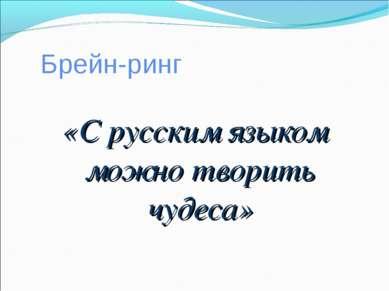 Брейн-ринг «С русским языком можно творить чудеса»