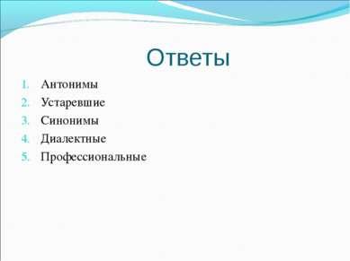 Ответы Антонимы Устаревшие Синонимы Диалектные Профессиональные