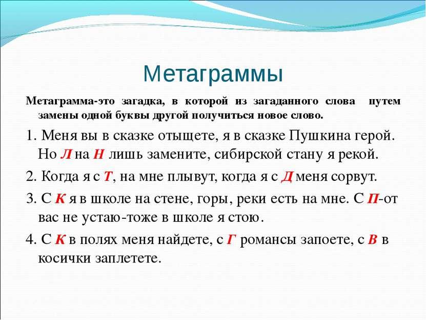Метаграммы Метаграмма-это загадка, в которой из загаданного слова путем замен...