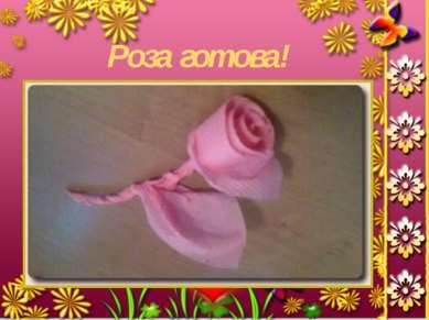 Роза готова!