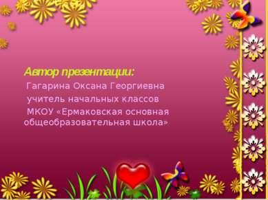 Автор презентации: Гагарина Оксана Георгиевна учитель начальных классов МКОУ ...