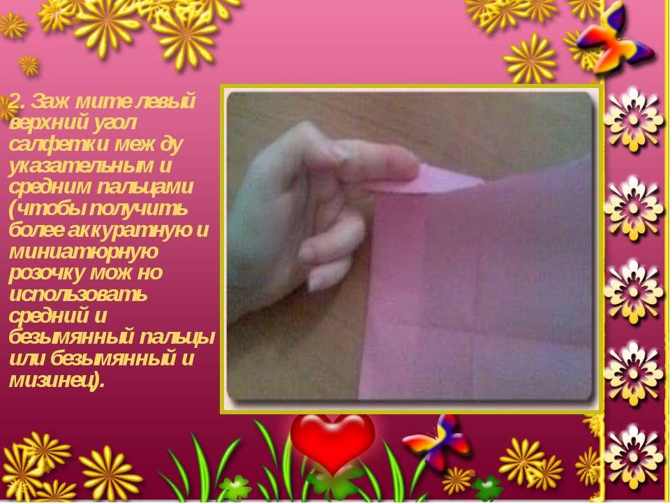 2. Зажмите левый верхний угол салфетки между указательным и средним пальцами ...