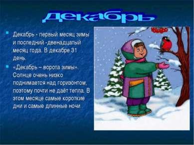 Декабрь - первый месяц зимы и последний -двенадцатый месяц года. В декабре 31...