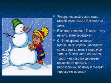 Январь –первый месяц года; второй месяц зимы. В январе 31 день. В народе гово...