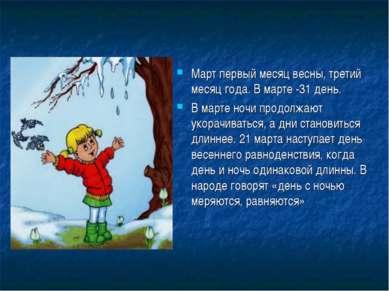 Март первый месяц весны, третий месяц года. В марте -31 день. В марте ночи пр...