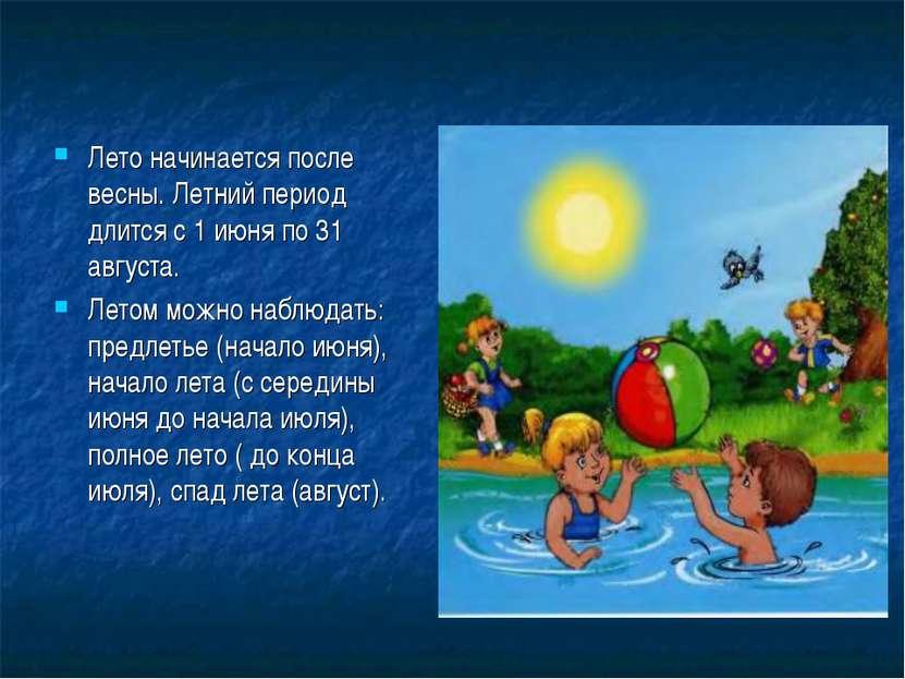 Лето начинается после весны. Летний период длится с 1 июня по 31 августа. Лет...