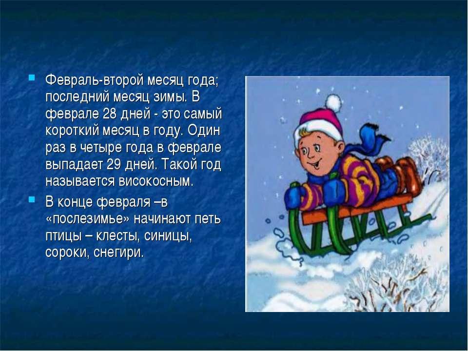 Февраль-второй месяц года; последний месяц зимы. В феврале 28 дней - это самы...