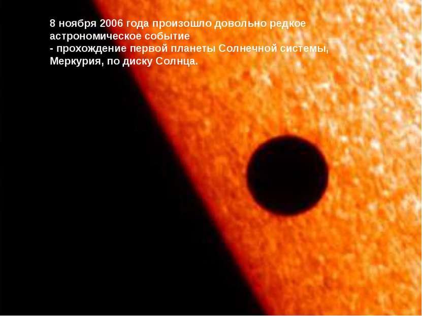 8 ноября 2006 года произошло довольно редкое астрономическое событие - прохож...