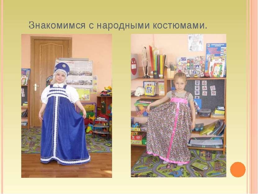 Знакомимся с народными костюмами.