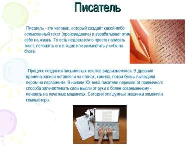 Писатель Писатель - это человек, который создаёт какой-либо осмысленный текст...