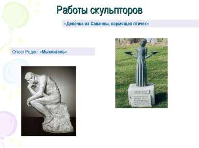 Работы скульпторов Огюст Роден «Мыслитель» «Девочка из Саванны, кормящая пти...