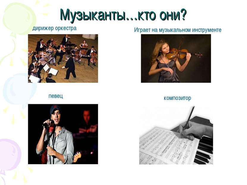 Музыканты…кто они? дирижер оркестра певец Играет на музыкальном инструменте к...