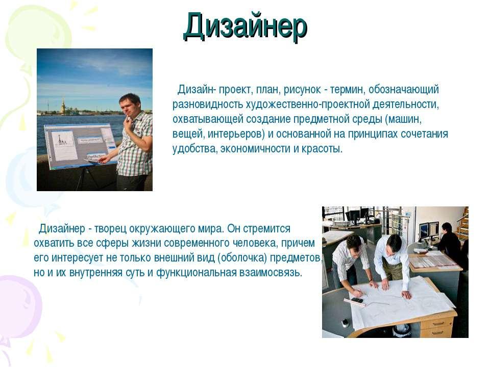 Дизайнер Дизайн- проект, план, рисунок - термин, обозначающий разновидность х...