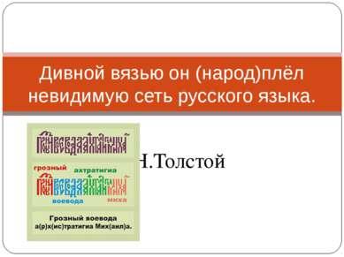 А.Н.Толстой Дивной вязью он (народ)плёл невидимую сеть русского языка.