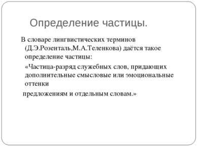 Определение частицы. В словаре лингвистических терминов (Д.Э.Розенталь,М.А.Те...