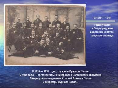 . В 1918— 1931 годах служил в Красном Флоте. С 1931 года— оргсекретарь Лени...