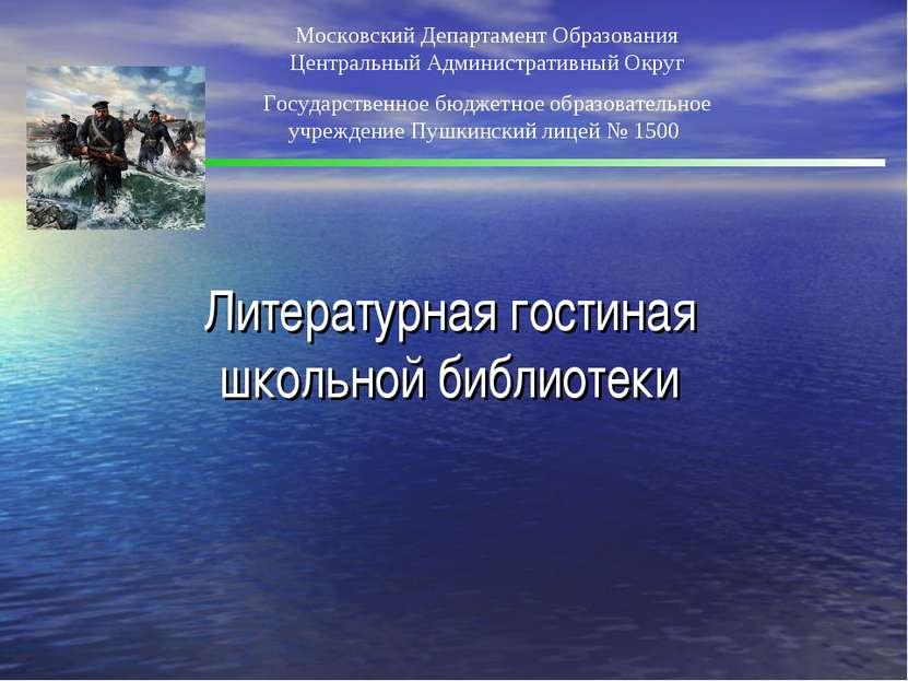 . Литературная гостиная школьной библиотеки Московский Департамент Образовани...